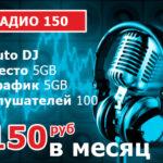 radio_tarifs