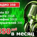 radio_tarifs2