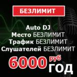 radio_tarifs3